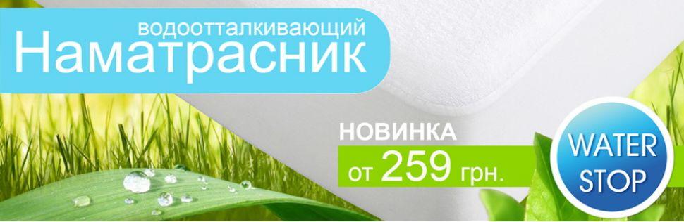 Непромокаемые наматрасники Аква-Стоп
