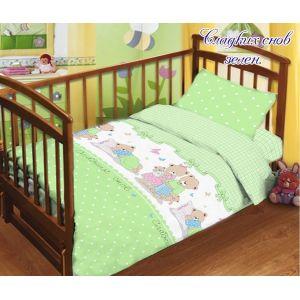 Сладких снов зелен.. Детский КПБ в кроватку