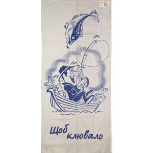 Удачной рыбалки. Махровое полотенце 67*150 см