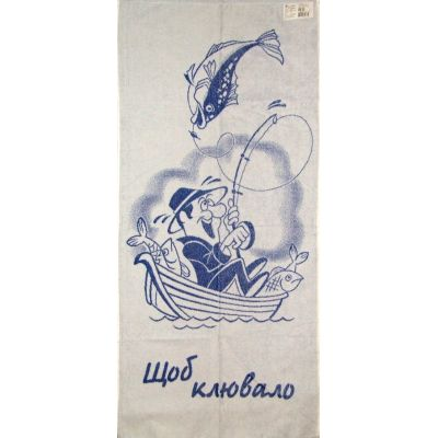 Удачной рыбалки. Махровое полотенце банное 67*150 см
