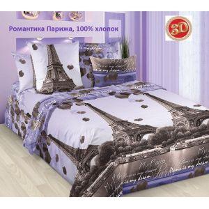 КПБ Романтика Парижа