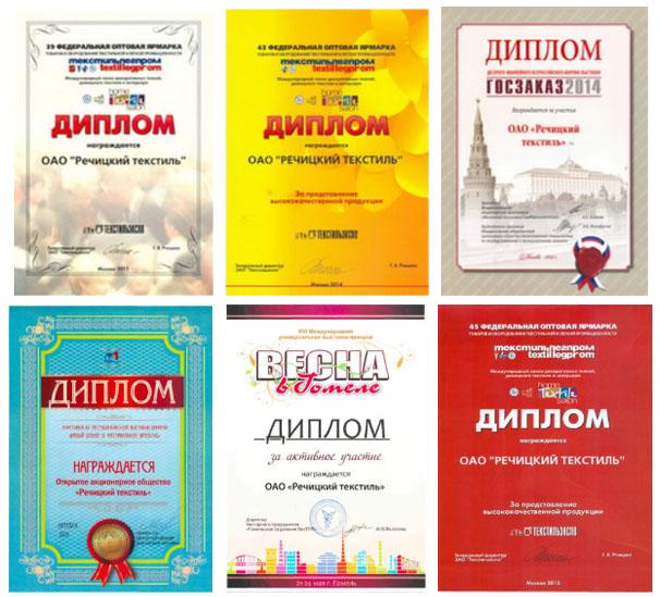 Награды товаров Речицкий Текстиль Беларусь