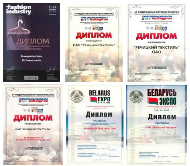 Нагороди білорусської продукциї Річицький текстиль