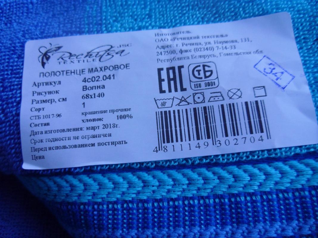 Белорусское полотенце Волна, обзор, фото - 4