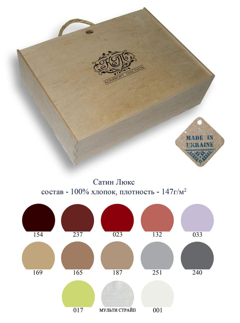 Доступные расцветки однотонного постельного белья из сатина Комфорт Текстиль