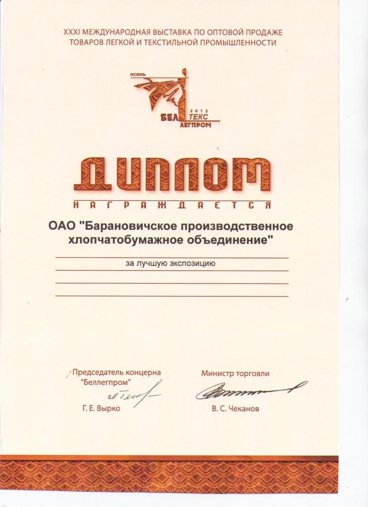 Білоруська постільна білизна - це тільки 100% бавовна a1411ab817dd5
